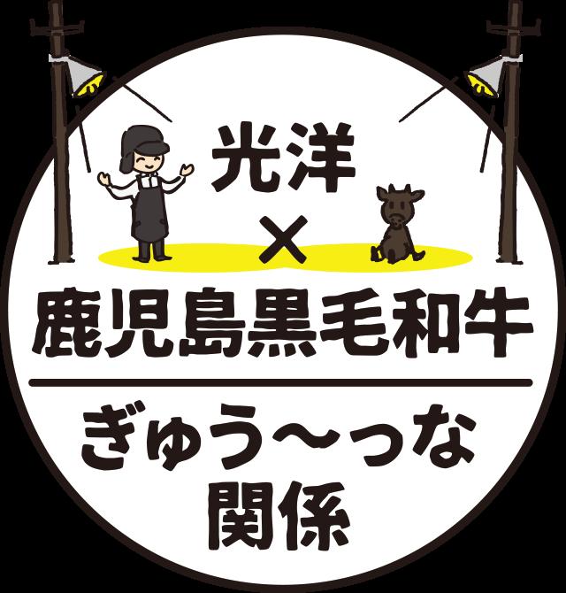 光洋×鹿児島黒毛和牛 ぎゅう~っな関係