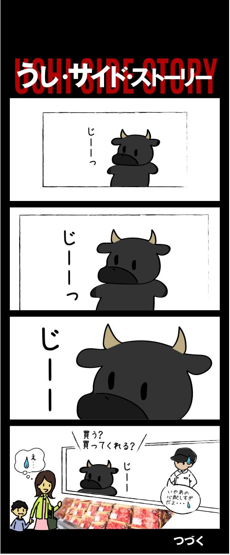 うし・サイド・ストーリー