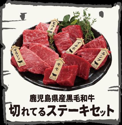 鹿児島県産黒毛和牛 切れてるステーキセット