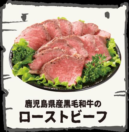 鹿児島県産黒毛和牛 ローストビーフ