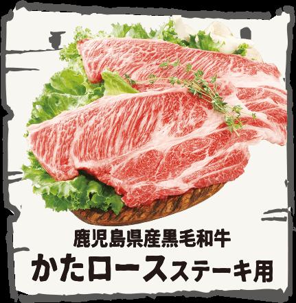 鹿児島県産黒毛和牛 かたロースステーキ用