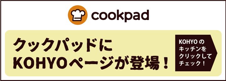 クックパッドにKOHYOページが登場!
