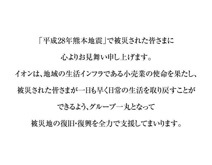 top_h28kumamoto