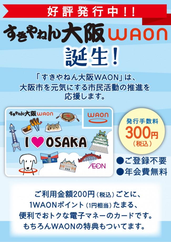 waoncard_650x919