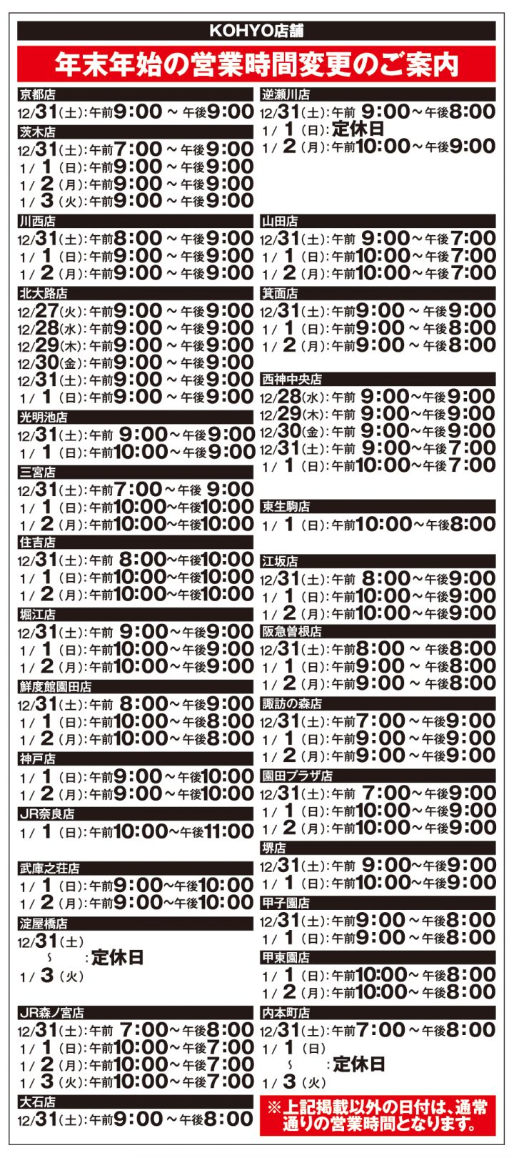time_schedule_ky