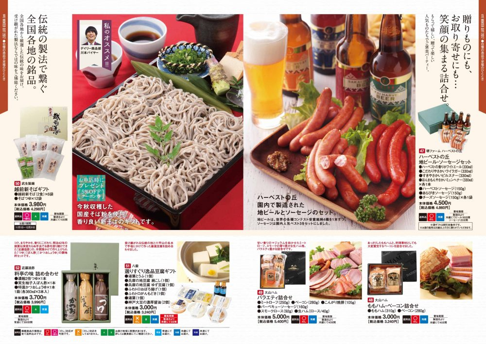 2017w_gift_p15_16