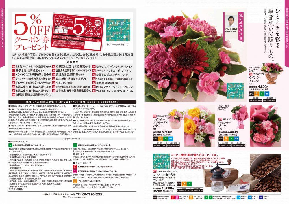 2017w_gift_p29_30