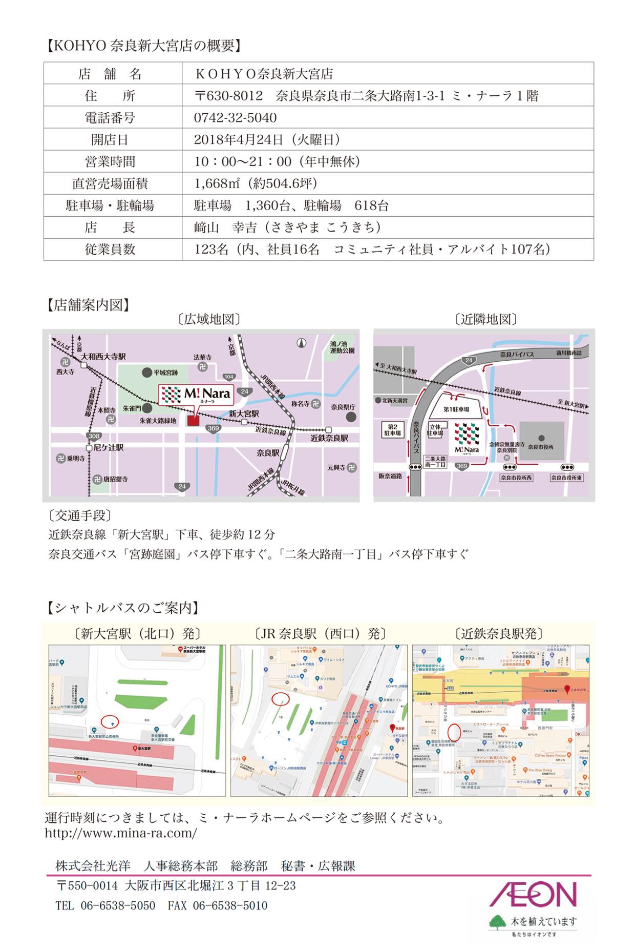 open_ky_narashinoomiya_2