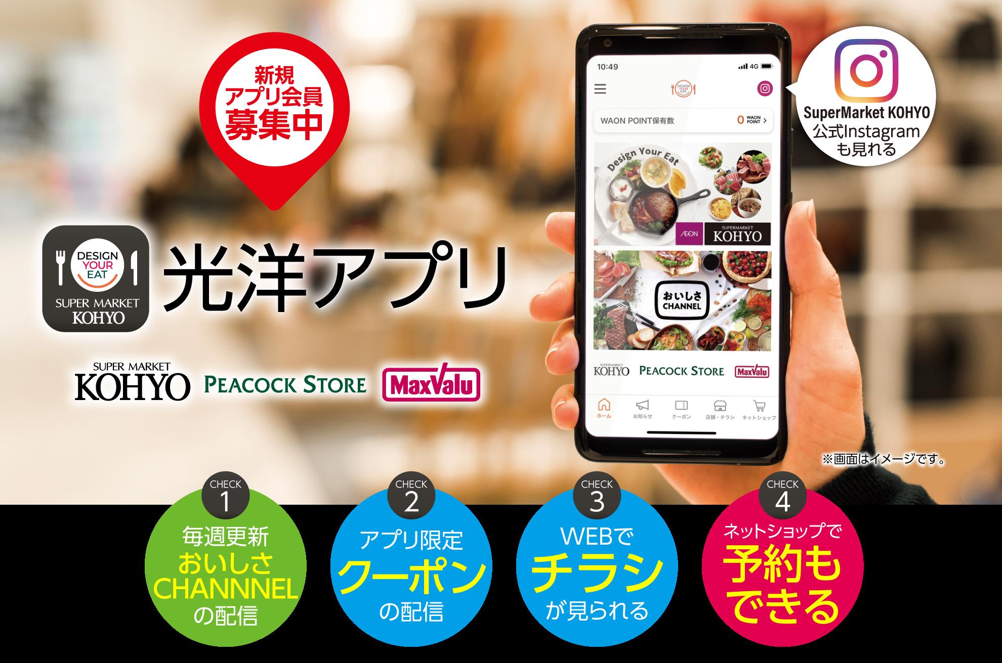光洋アプリ