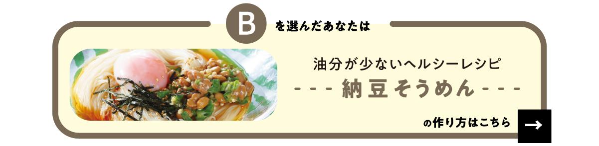 油分が少ないヘルシーメニュー【 納豆そうめん 】