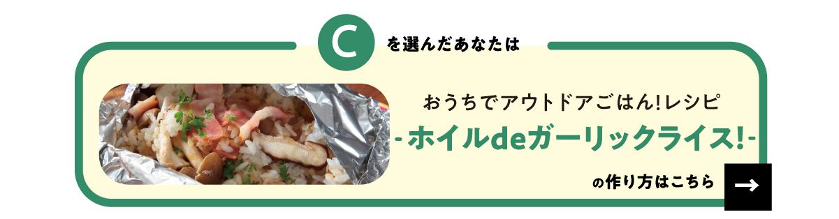 おうちでアウトドアごはん!【ホイルdeガーリックライス!