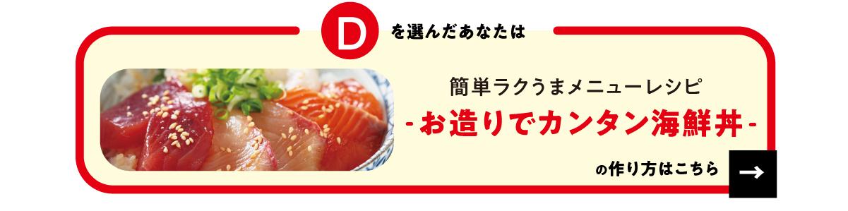 簡単ラクうまメニュー【お造りでカンタン海鮮丼】