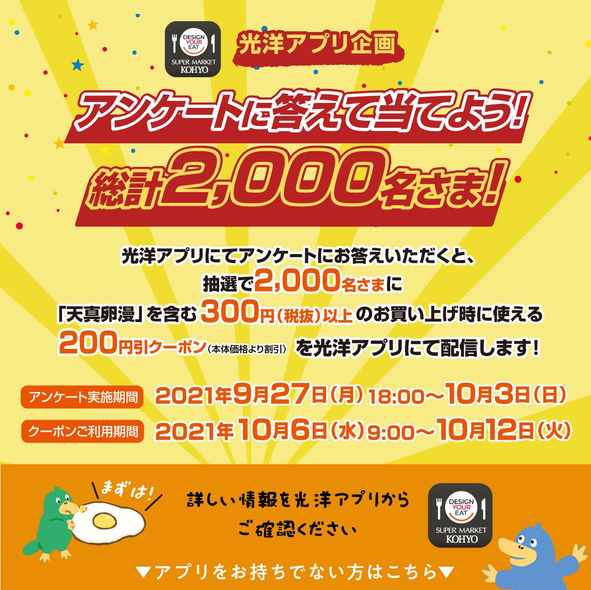 """""""光洋アプリからアンケートに答えて、200円割引券をもらっちゃおう!"""""""