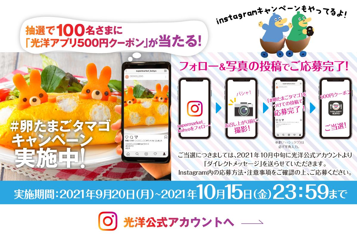 """""""instagramで「#卵たまごタマゴキャンペーン」実施中"""""""