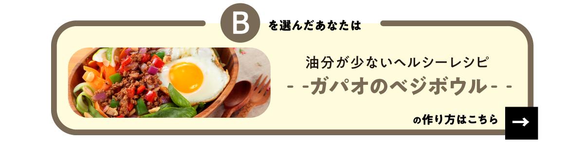 油分が少ないヘルシーメニュー【 ガパオのベジボウル 】